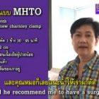 ปวดเข่า กระดูกผิดรูป ตัดสินใจผ่าตัดเข่าแบบ #MHTO